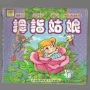 全彩版《拇指姑娘》奇异改编 石云绘画24开92页 其中含有《鞋匠与小天使》《胡桃夹子》《小红帽》等