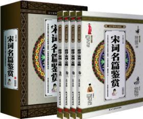 宋词名篇鉴赏 国学精粹珍藏版 全4册礼盒装