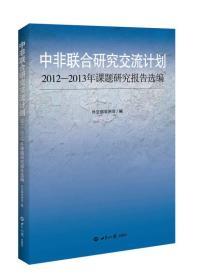 中非联合研究交流计划:2012-2013年课题研究报告选编