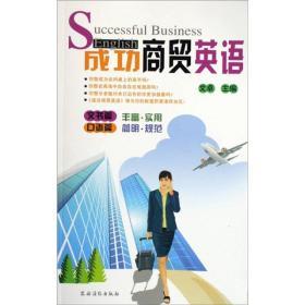 成功商贸英语