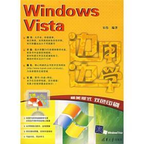 边用边学:Windows Vista(双色印刷)