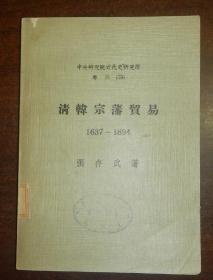 清韩宗藩贸易(1637--1894)(初版)馆藏!