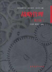 现代管理书库·教材系列:战略管理(第2版)