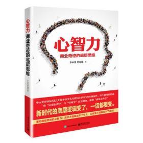 送书签ui-9787121338823-心智力:商业奇迹的底层思维