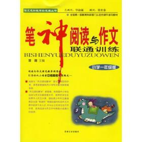 9787502142278-zz-笔神阅读与作文联通训练