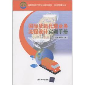 高职国家示范专业规划教材·物流管理专业:国际货运代理业务流翅