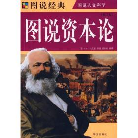 图说人类文明--图说资本论
