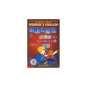江涛英语 英语大赢家动漫版1(含1DVD)