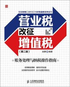 营业税改征增值税账务处理与纳税操作指南(第二版)