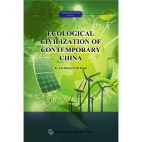 当代中国系列丛书-当代中国生态文明(英)
