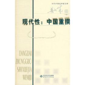 现代性:中国重撰