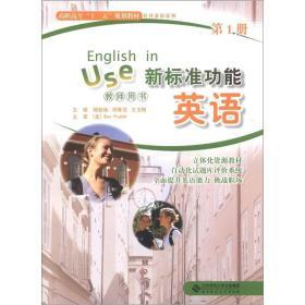 新标准功能英语教师用书