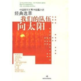 中国现代军事中短篇小说经典选萃:我们的队伍向太阳