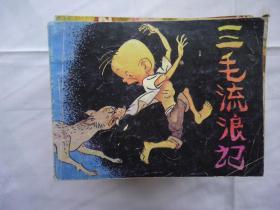 三毛流浪记(一)