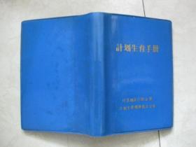 计划生育手册(80年忻州)