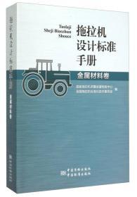 拖拉机设计标准手册(金属材料卷)