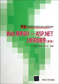 Web程序设计:ASP.NET上机实验指导(第2版)