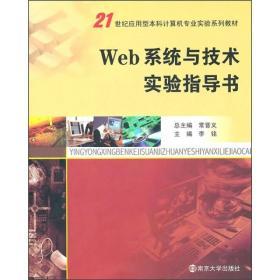 21世纪应用型本科计算机专业实验教材:Web系统与技术实验指导书