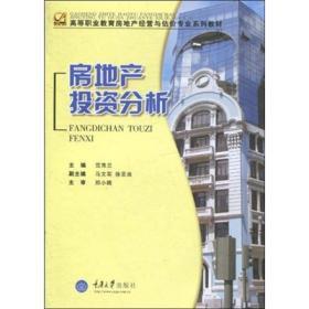 房地产投资分析 9787562453383