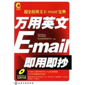 万用英文E-MAIL即用即抄