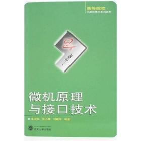 微机原理与接口技术(高等院校计算机技术系列教材)