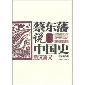 蔡东藩说中国史·后汉演义