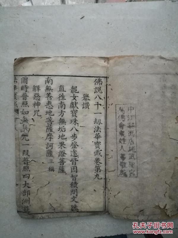 木刻大本,嘉庆精美写刻本,法华宝忏卷九卷十合订。