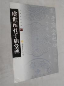 中国书法宝库:虞世南孔子庙堂碑
