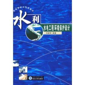 水利水电工程环境保护设计
