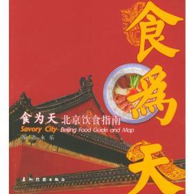 食为天北京饮食指南
