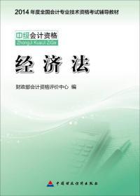 2014年度全国会计专业技术资格考试辅导教材 经济法
