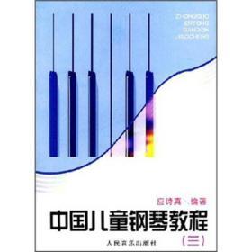 中国儿童钢琴教程3
