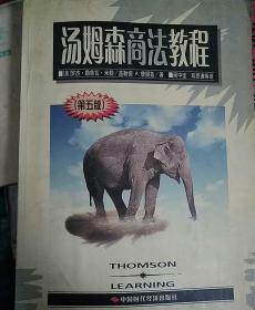 【包邮】汤姆森商法教程(第5版)