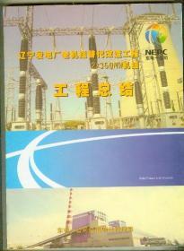 辽宁发电厂老机组替代改造工程2X350MW机组工程总结