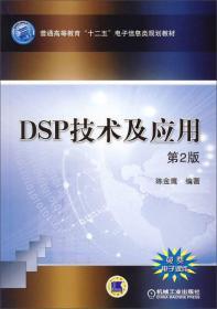 DSP技术及应用(第2版)