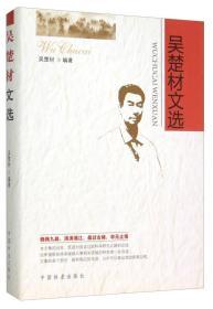 正版新书吴楚材文选