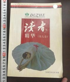 1998读者 精华 第九卷