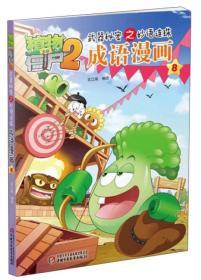植物大战僵尸2 武器秘密之妙语连珠成语漫画(8)