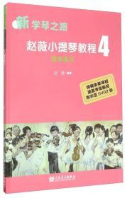 赵薇小提琴教程4 技术练习  没盘