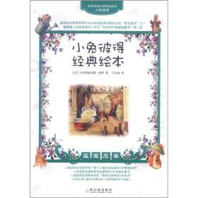 世界顶级大师精选绘本·小兔彼得经典绘本:蓝宝石卷