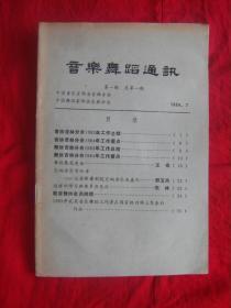 创刊号--音乐舞蹈通讯(1984年总第一期)