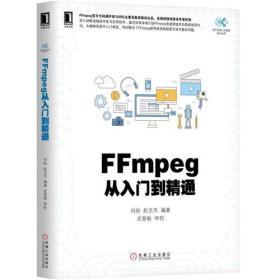 FFmpeg从入门到精通_9787111592204