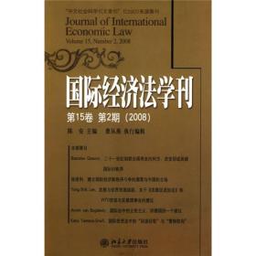 国际经济法学刊(第15卷,第2期)(2008)