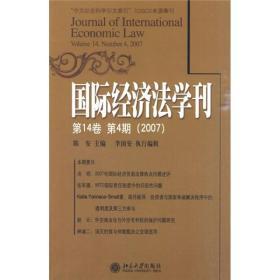 国际经济法学刊(第14卷)(第4期)(2007)