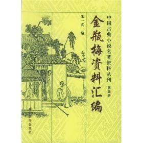 金瓶梅资料汇编(第四册)