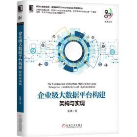 机械工业出版社企业级大数据平台构建架构与实现