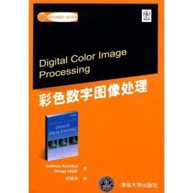 彩色数字图像处理