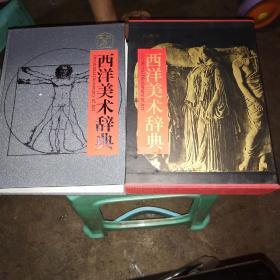 西洋美术辞典( 16开精装带函套)