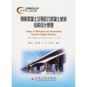 钢筋混凝土及预应力混凝土桥梁结构设计原理