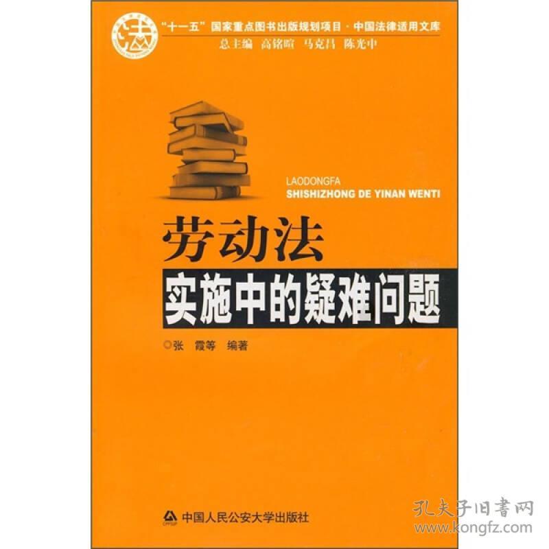 中国法律适用文库:劳动法实施中的疑难问题9787811396195(L181)